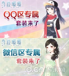 微信 手机QQ让游戏的曝光率大大的增加