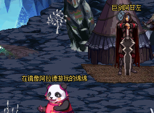 DNF6月12日熊猫在哪