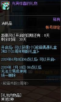 dnf6月12日大熊猫方位 熊猫共盼11周年活动第7天熊猫方位