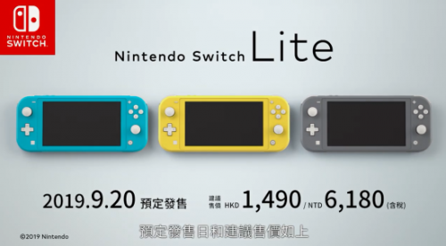 任天堂Switch Lite发售时间确定!Switch Lite9月20日发售及售价确定1313元